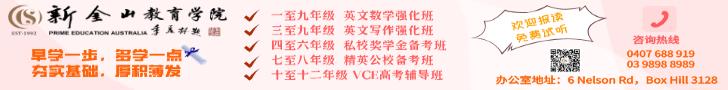 新金山学校(Chinese Culture School Australia,简称CCS)