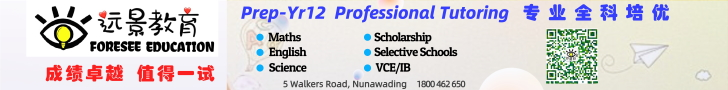 Foresee Education (远景教育) - VCE and scholarship preparation